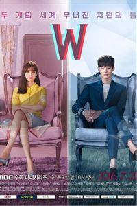 W-两个世界[16集全 完结]