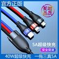 Супер быстрая зарядка 5A Кабель с разъемом usb-c «Три в одном» TYPE-C зарядный кабель для передачи данных подходит для Мобильные телефоны Xiaomi Huawei ...