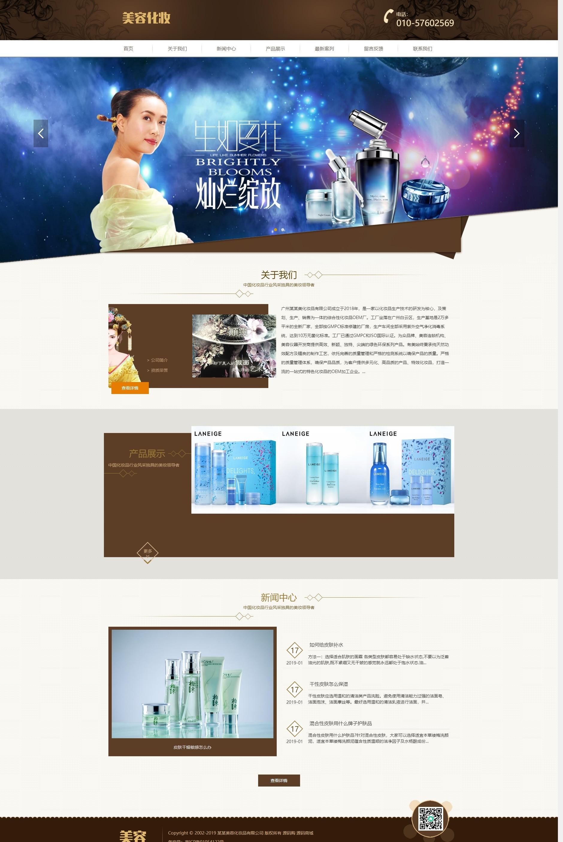 响应式化妆美容香水类网站筱航科技模板