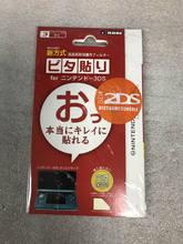 Protetor de tela profissional superior + inferior hd lcd para nintendo 2ds com pano de limpeza inclued