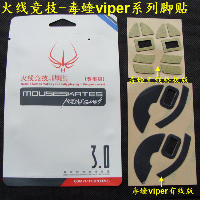 2 Sets/pack Hotline Games Competition Level Mouse Feet Mouse Skates For Razer Viper / Viper Ultimate Mouse Glides Teflon