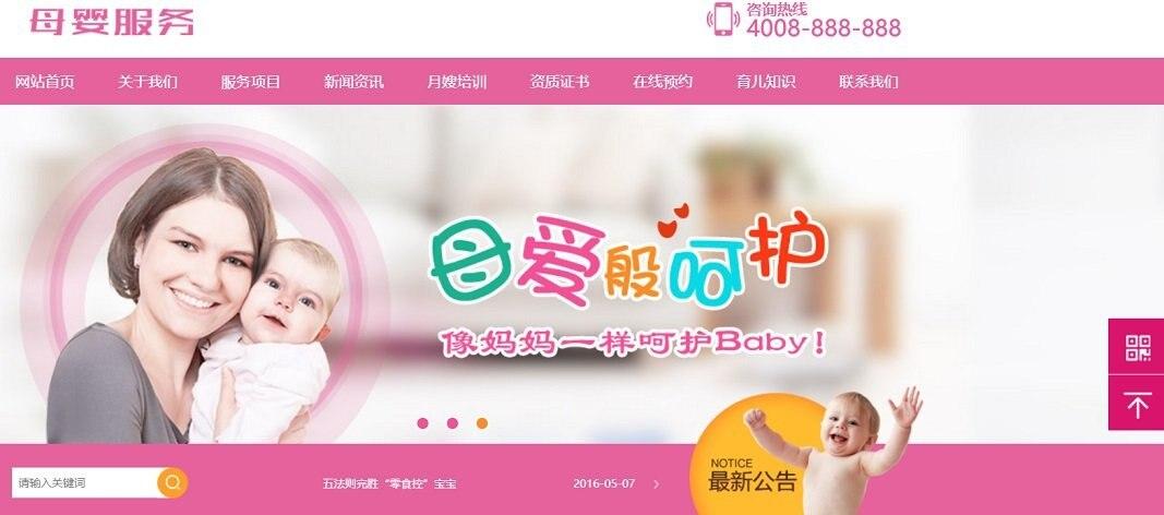 保姆服务育婴家政类网站织梦源码