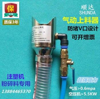 Suction Machine Plastic Injection Suction Machine Air Amplifier Pneumatic Suction Machine Automatic Feeding Machine