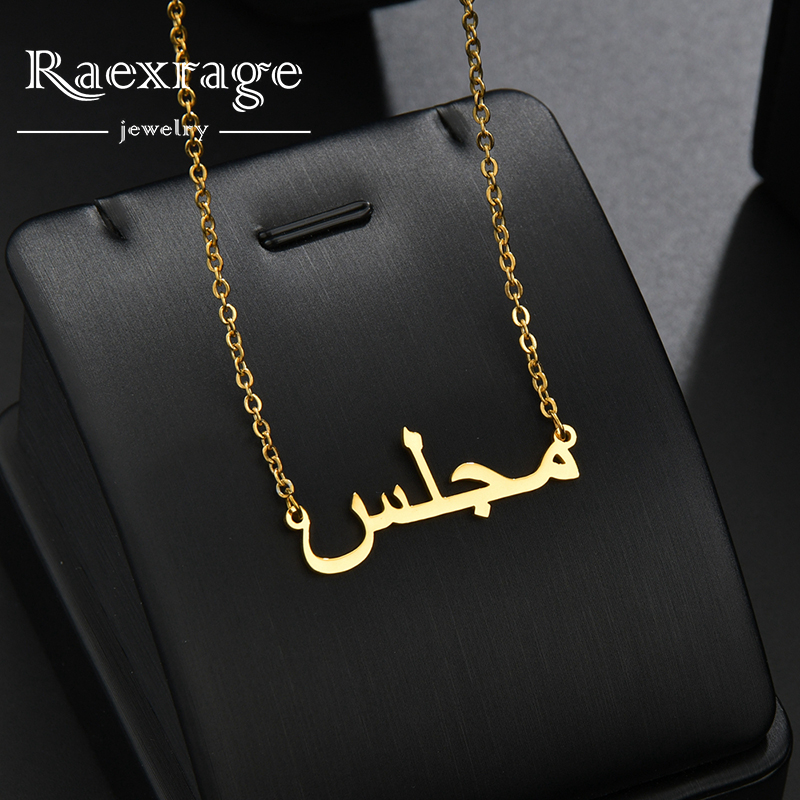 Персонализированное ожерелье Raexrage с арабским именем из нержавеющей стали с именной табличкой на заказ, ожерелье с арабским чокером, подарк...