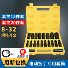 8-32mm electric wrench sleeve 15/20 sets of maintenance set auto repair auto maintenance woodworking toolbox set