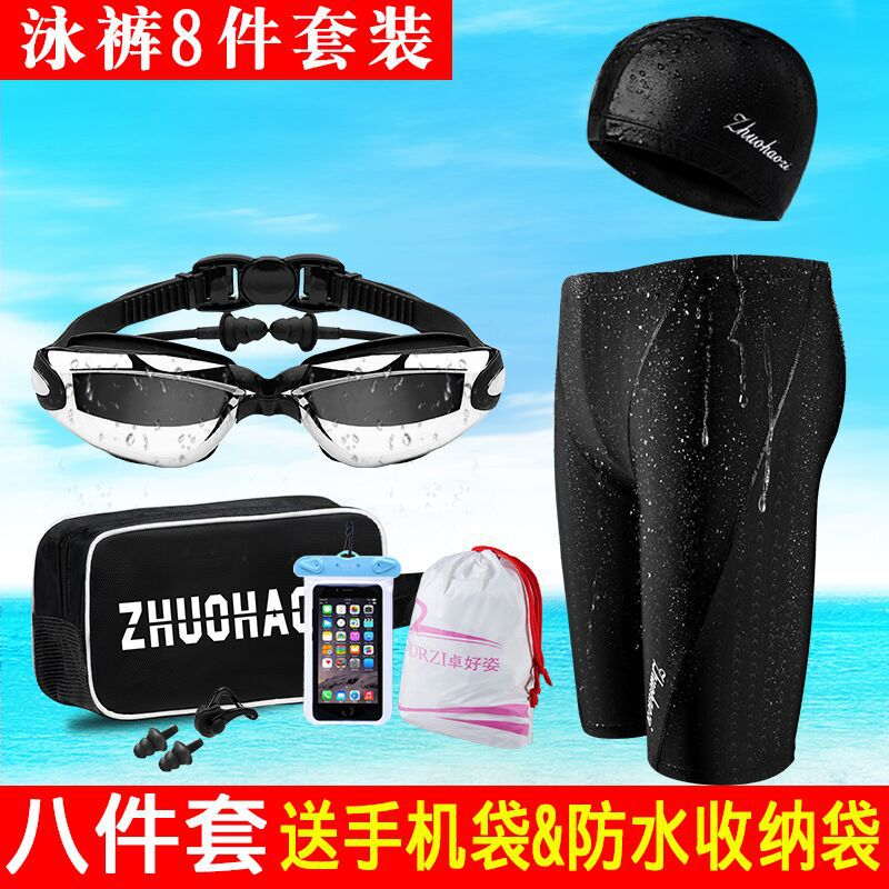 Swimming Trunks Men's Short Shark Skin Quick-Dry Hot Springs Large Size Waterproof Swimming Trunks Swimming Cap Goggles Men Swim