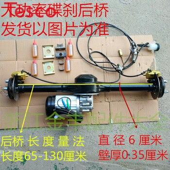 цена на Electric tricycle accessories high power motor brushless motor 1200w 1500w 1800W 2200W 3000W disc brake motor rear axle