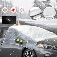 Универсальное зеркало на лобовое стекло автомобиля, отражающее покрытие, защита от солнца, защита от снега, льда, дождя, пыли, защита от мороза, алюминиевая пленка