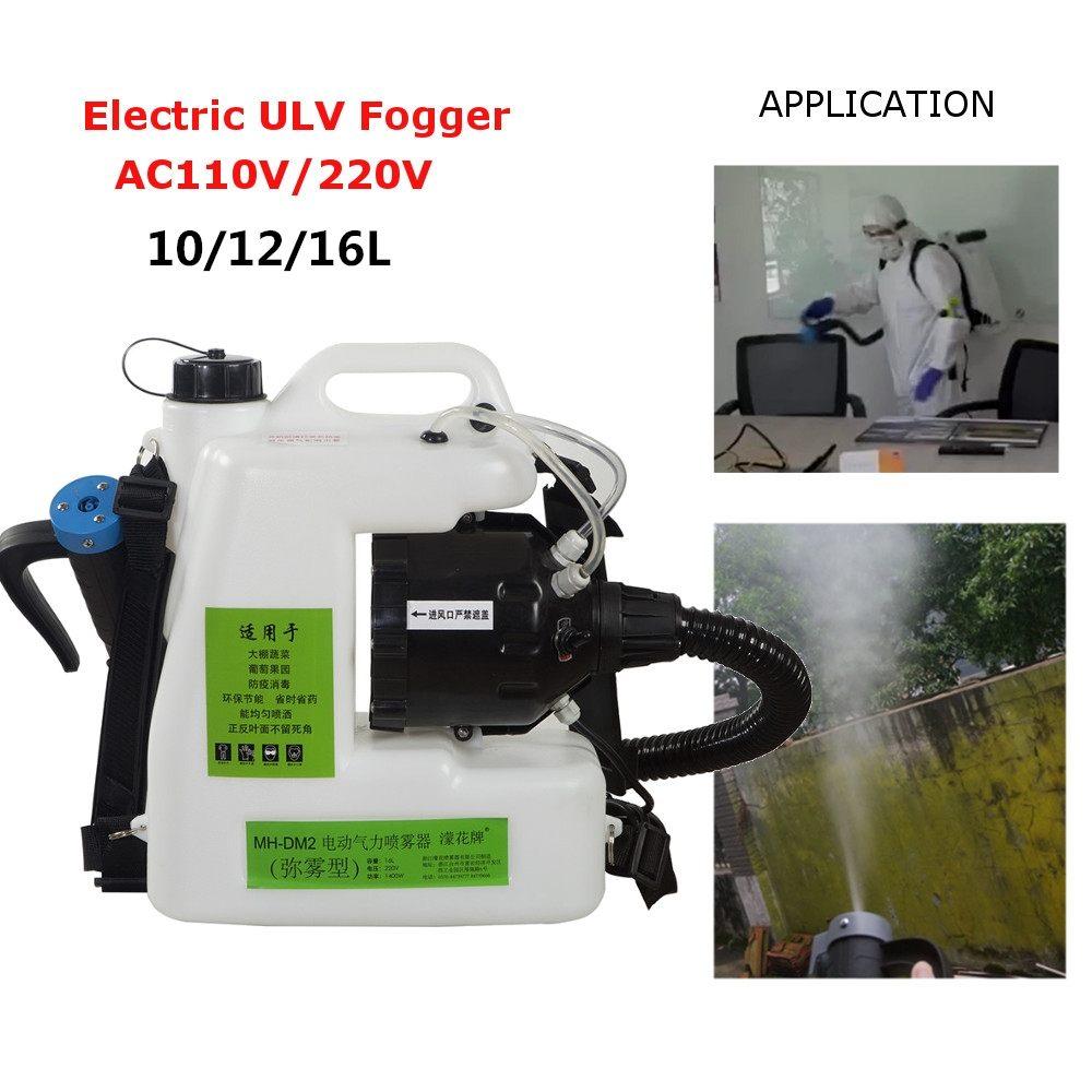EU 1200W 10/12/16L 220V/50Hz Electric ULV Fogger Sprayer Knapsack Fogging Machine Disinfectant Fine Mist Sprayers Sanitation