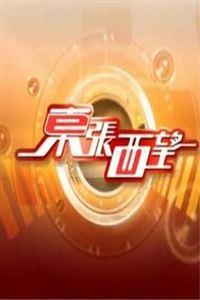 东张西望[20200117期]