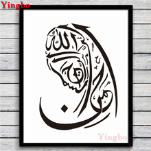 الإسلامية مسلم العربية الإسلام الله الله القرآن الماس اللوحة كامل مربع الجولة 5d عبر غرزة الماس التطريز الماس الفسيفساء