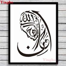 อิสลามมุสลิมอาหรับอิสลามพระเจ้า Allah Quran ภาพวาดเพชรเต็มรูปแบบรอบ 5d ปักครอสติสปักเย็บปักถักร้อยเพชรโมเสค