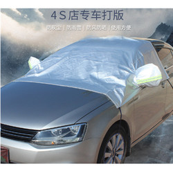 Car SUV Snow Shield Cover Auto Windshield Sunshade Protector Front Window Windscreen Block Visor Outdoor Covers Car Accessories