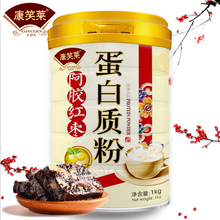 Ejiao Red Date Protein Powder 1000g / barrel Whey Protein Powder Replenishes blood and nourishes the complexion canada brand name standard whey protein powder supplement nutrition fitness strengthening muscle powder whey1 5 pounds para ru