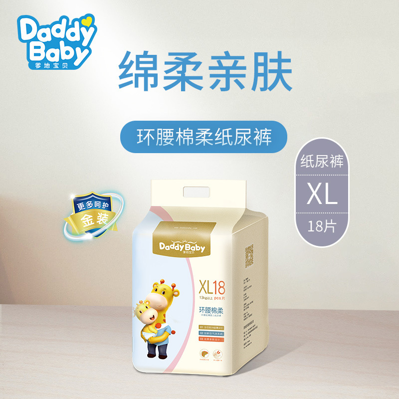 Daddy Baby Baby Diapers Absorb Good Breathable Strong Ring Waist Soft Cotton Pants XL 18-Piece/Bag