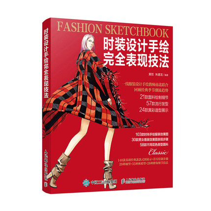 Fashion Sketchbook Fashion Picture Hand Drawn Completely Expressive Techniques Book For Adults Cloth Designer