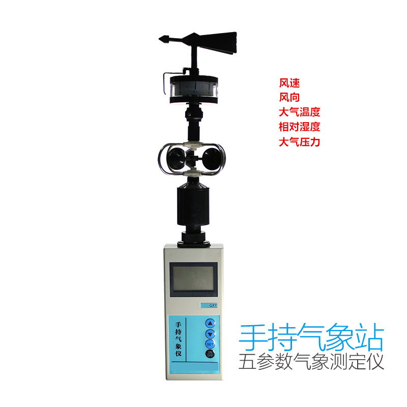 Hand-held Wind Direction Instrument Wind Speed Wind Direction Temperature Humidity Pressure Tester
