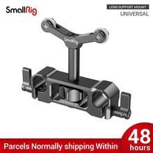 Smallrig universal 15mm lws suporte da lente da montagem da haste para 73-108mm dslr suporte da lente da câmera com 15mm braçadeira da haste-2727