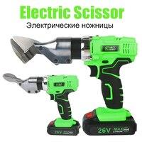 Electric Cutting Tool Portable Cordless Rechargeable Electric Scissor Metal Sheet Shear Cutter Scissors Power Tool 26V 3000mAh