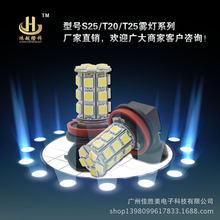 Автомобильная светодиодная противотуманная лампа h11 h8 9005