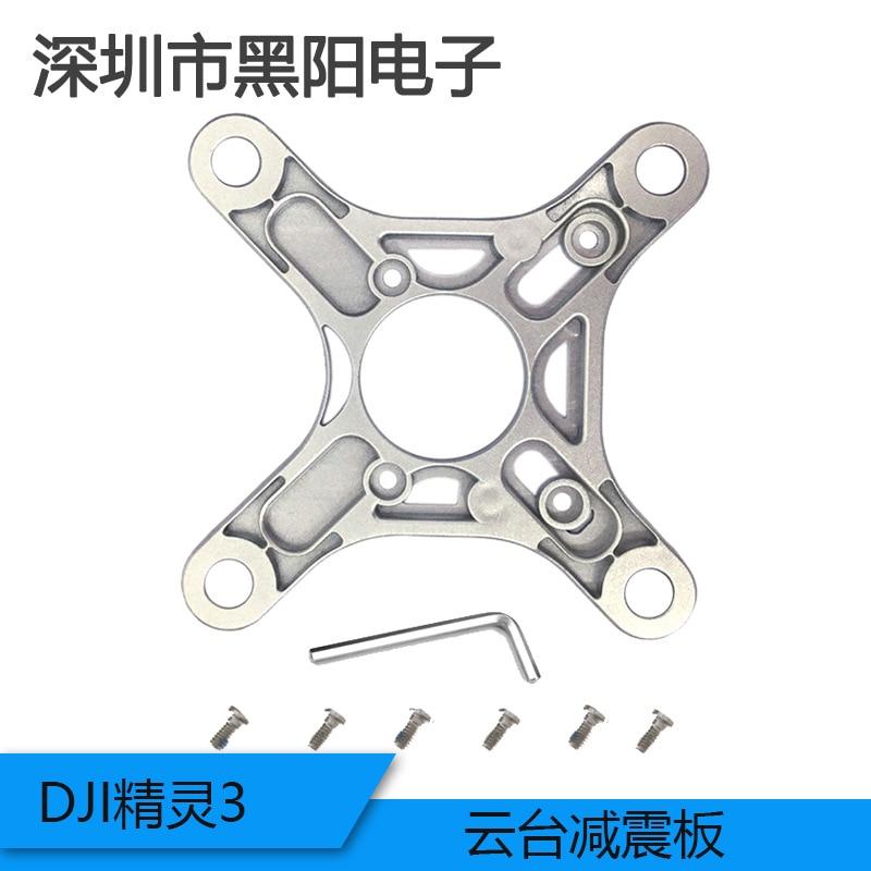 DJI Elves Phantom3a/P Cradle Head Jian Zhen Ban Fender Unmanned Aerial Vehicle Maintenance Protection Accessories