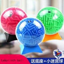 3D стерео шар-лабиринт бусины детский ученический детский сад развивающие игрушки умная магия шар для взрослых волшебный шар