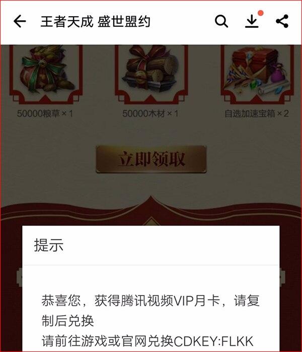 乱世王者新用户抽腾讯视频VIP月卡