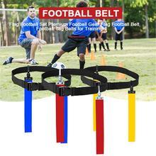 Американский футбольный матч тренировочный пояс флаг для регби учебный тег поясной ремень флаг Регулируемая лента Профессиональный свободный размер пояса