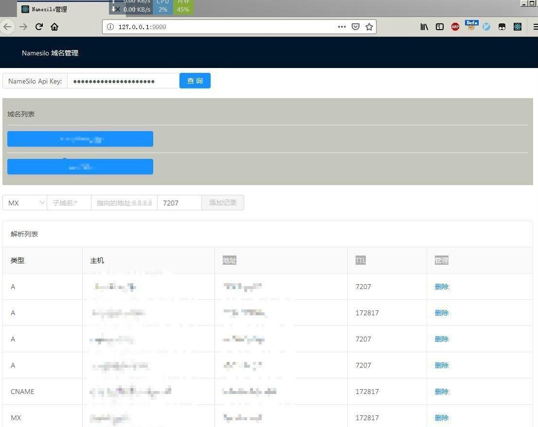 NameSilo域名解析管理工具