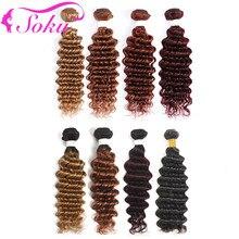 Tissage en lot brésilien Non Remy très ondulé 8-26 pouces, blond brun rouge, SOKU, 100% cheveux naturels, Extension capillaire, 1 pièce