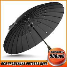 Лидер продаж брендовый дождевой зонт мужской качественный прочный