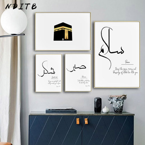 Mosque Kaaba Islamic Wall Art Painting Poster Quran Quotes Canvas Print Arabic Calligraphy Picture Modern Home Muslim Decoration