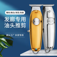 hair salon oil head carving hair clipper special scissors modeling electric clipper electric clipper strong power charging electric push scissors professional carving oil head scissors zero head hair
