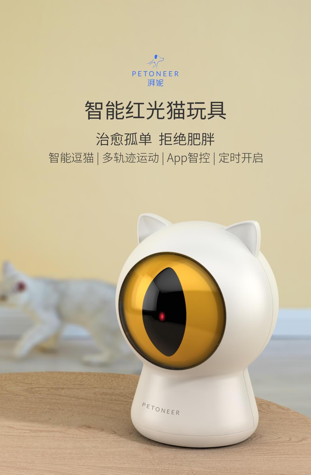 Xiaomi gatos Youpin: un láser, lo último de Xiaomi - Noticias Xiaomi
