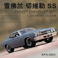 Chevrolet 1:24 Diecast Alloy Model Car SS Machine Metal Toy Car for Kid Toy Gift Collection Toys for Children Gifts
