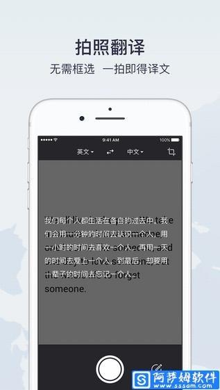有道翻译官手机版