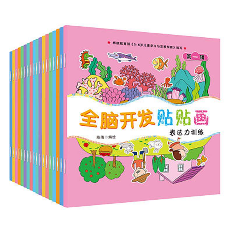 18 Pcs Children Cartoon Sticker books Kids Chinese Story Book With Stickers Preschool Learning for Kindergarten Education Book