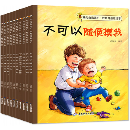 10 Book /set Sex Education Enlightenment Picture Book Children Kids Self-protection Safety Education Bedtime Story Book Age 3-6