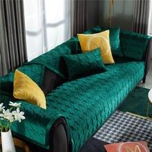 Скандинавский утолщенный бархатный плюшевый чехол для дивана