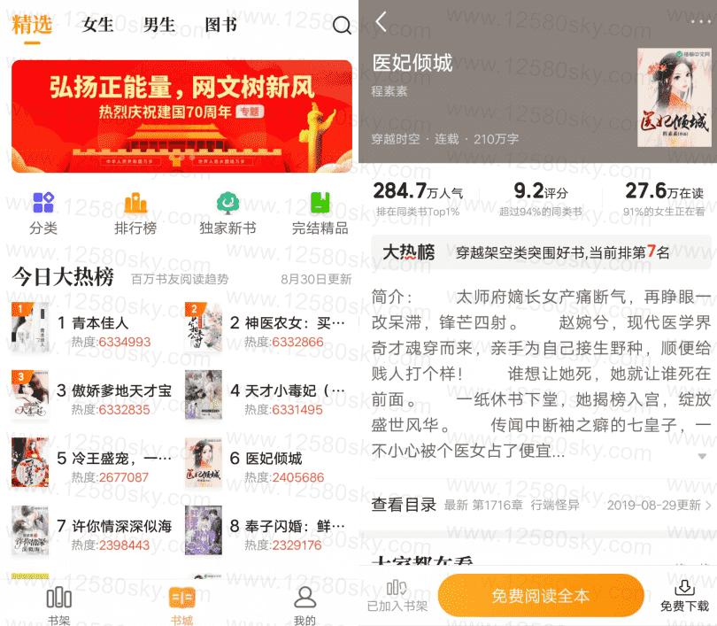 安卓七猫免费小说去广告版V4.2.11 免费看书