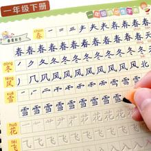 цена на 2 Pcs/set 3D Book in Chinese Copybook For Calligraphy Handwriting Children kids writing Book Learning Chinese Practice Books