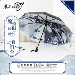 MONZON Official Mo Dao Zu Shi Automatic Umbrella The Founder of Diabolism Chinese Ancient Painting Umbrella Animation Around