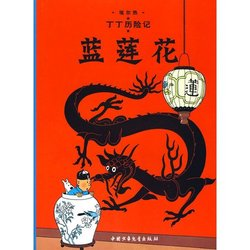 Przygody tintina: Blue Lotus (edycja chińska)