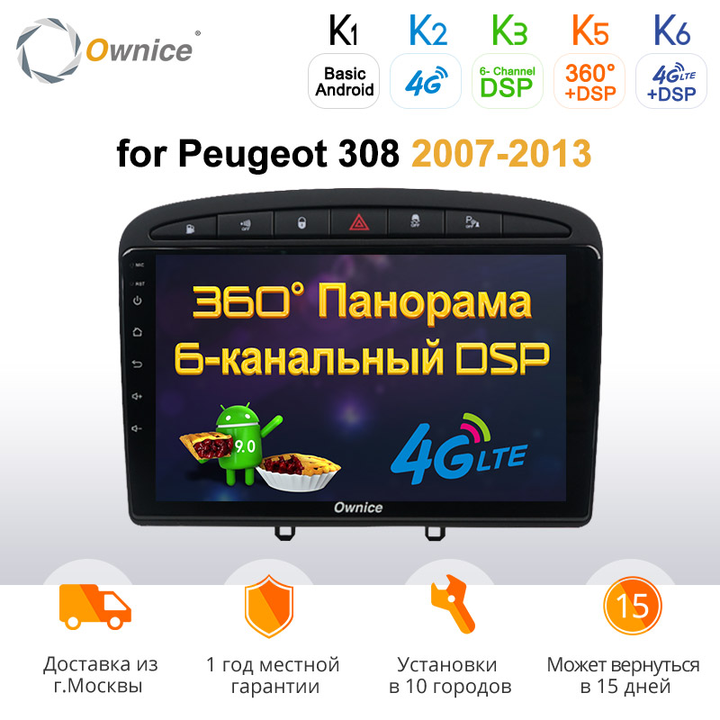 Ownice Android 9.0 360 Panorama k3 k5 k6 Car DVD multimedia For <font><b>Peugeot</b></font> <font><b>308</b></font> 408 2010 WIFI Radio <font><b>GPS</b></font> Navigation DSP 4G LTE SPDIF image