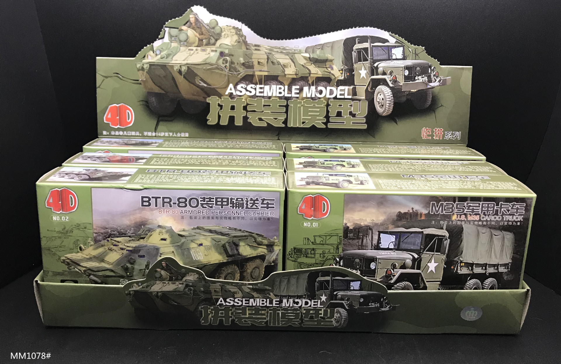 1:72 Military Vehicle M35 Truck Btr80 Armored Vehicle 1/72 Model DIY Puzzle Assembly Toy