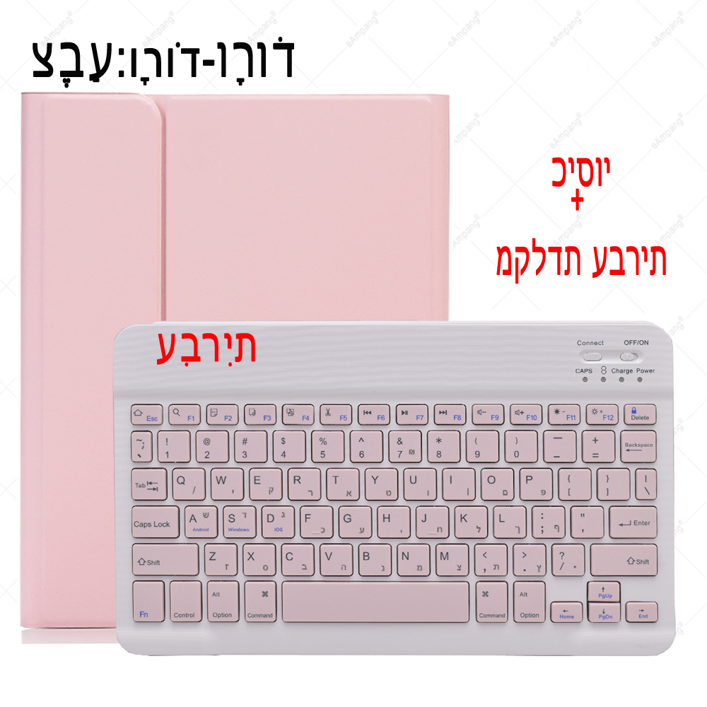 Hebrew Keyboard Apricot Keyboard Case For ipad 10 2 2019 7 7th 8th Generation A2197 A2198 A2200 A2232 Detachable