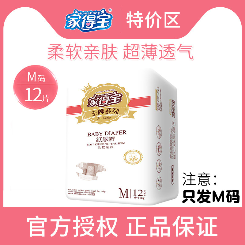 Ace Diapers M12 Soft Breathable Infant Men And Women Baby Ultra-Thin Baby Diapers