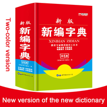 Hot Chinese Xinhua Dictionary Primary school student learning tools Two-color hardcover Chinese dictionary school supplise
