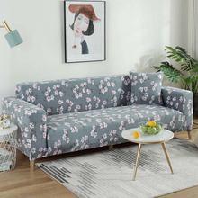 Растягивающийся комбинированный чехол для дивана с цветочным