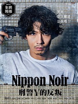 日本Noir-刑事Y的叛亂